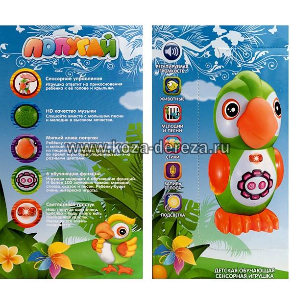 Попугай интерактивная игрушка